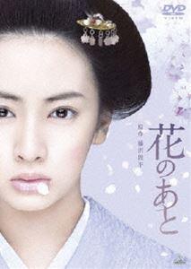 花のあと【通常版】 [DVD]