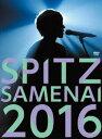"""スピッツ/SPITZ JAMBOREE TOUR 2016""""醒 め な い""""(通常盤) [DVD]"""