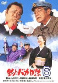 釣りバカ日誌 6 [DVD]