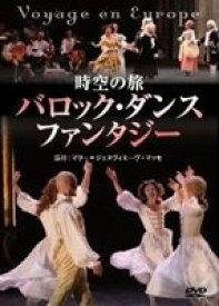 時空の旅 バロック・ダンス・ファンタジー [DVD]