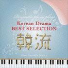[CD] ピアノ・アンサンブル・ムジカ/ロマンティック・ピアノが奏でる〜韓流ドラマ・ベスト・セレクション