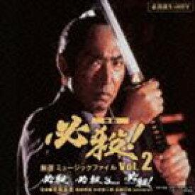 必殺誕生40周年 映画 必殺! 厳選 ミュージックファイル Vol.2 [CD]