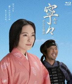 寧々〜おんな太閤記 Blu-ray BOX [Blu-ray]