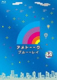 アメトーーク!ブルーーレイ44 [Blu-ray]