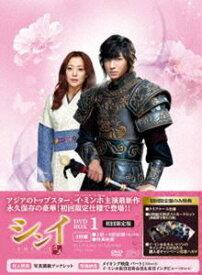 シンイ-信義- DVD-BOX1 [DVD]
