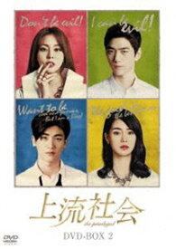 上流社会 DVD-BOX2 [DVD]