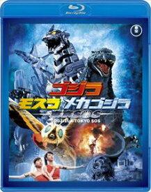 ゴジラ×モスラ×メカゴジラ 東京SOS<東宝Blu-ray名作セレクション> [Blu-ray]