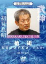 [DVD] 武神館シリーズ[六] 槍術