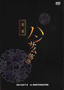 [DVD] ハンサム落語 第二幕