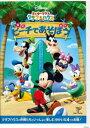 [DVD] ミッキーマウス クラブハウス/ビーチであそぼう