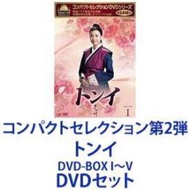 コンパクトセレクション第2弾 トンイ DVD-BOX I〜V [DVDセット]