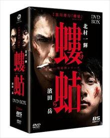螻蛄(疫病神シリーズ)DVD-BOX [DVD]