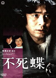 不死蝶 [DVD]