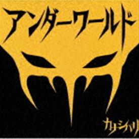 カナシバリ / アンダーワールド [CD]