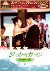 コンパクトセレクション シークレット・ガーデン DVD BOX II [DVD]