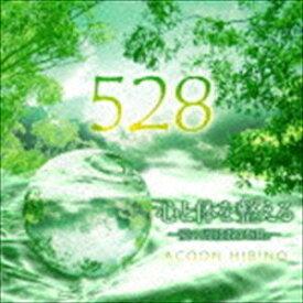 ACOON HIBINO / 心と体を整える〜愛の周波数528Hz〜 [CD]
