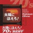 [CD] 大野克夫(音楽)/太陽にほえろ!オリジナル・サウンドトラック 70'sベスト(SHM-CD)