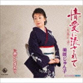 美咲じゅん子 / 情愛に流されて(失楽の海)/赤いひまわり [CD]