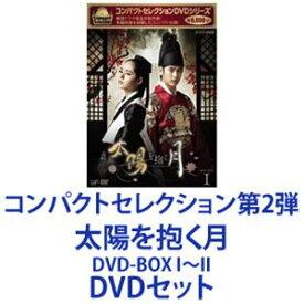 コンパクトセレクション第2弾 太陽を抱く月 DVD-BOX I〜II [DVDセット]