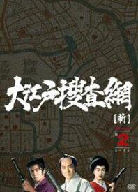 大江戸捜査網 DVD-BOX 第2シーズン [DVD]