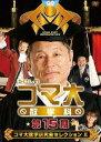 [DVD] たけしのコマ大数学科 第15期 DVD-BOX