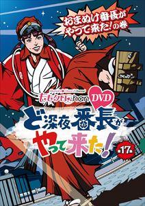 [DVD] ももクロChan 第4弾 ど深夜★番長がやって来た DVD 第17集