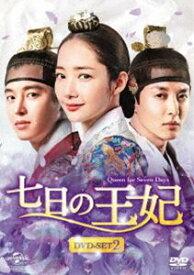 七日の王妃 DVD-SET2【特典DVD付】 [DVD]