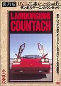 復刻版 名車シリーズ VOL.8 ランボルギーニ・カウンタック [DVD]