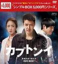 [DVD] カプトンイ 真実を追う者たち DVD-BOX1〈シンプルBOX 5,000円シリーズ〉