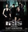 [Blu-ray] 映画版 アイリス2:LAST GENERATION