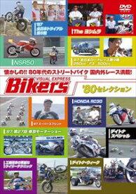 懐かしの! 80年代のストリートバイク 国内外レース満載! 〜BIKERS VISUAL EXPRESS 80'sセレクション〜 [DVD]
