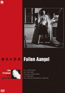 [DVD] 巨匠たちのハリウッド オットー・プレミンジャー傑作選 堕ちた天使