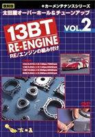 [DVD] 復刻版カーメンテナンス シリーズ 太田屋 オーバーホール&チューンアップ VOL.2 13BT REエンジンの組み付け
