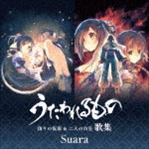 Suara / うたわれるもの 偽りの仮面 & 二人の白皇 歌集(通常盤/ハイブリッドCD) [CD]