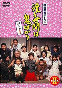 [DVD] 渡る世間は鬼ばかり パート1 DVD BOXII