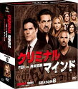 クリミナル・マインド/FBI vs. 異常犯罪 シーズン8 コンパクトBOX [DVD]