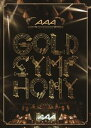[DVD] AAA/AAA ARENA TOUR 2014 -Gold Symphony-(通常盤)