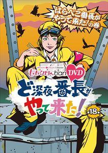 [DVD] ももクロChan 第4弾 ど深夜★番長がやって来た DVD 第18集