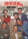 刑事貴族2 DVD-BOXI [DVD]