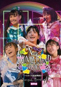 たこやきレインボー/なにわンダーランド2016 〜ひみつの仮面舞踏会〜 [DVD]