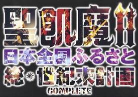 聖飢魔II/日本全国ふるさと総世紀末計画 COMPLETE [DVD]