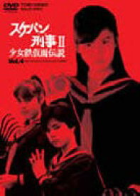 スケバン刑事2 少女鉄仮面伝説 VOL.4 [DVD]