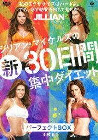ジリアン・マイケルズの新30日間集中ダイエットパーフェクトBOX [DVD]