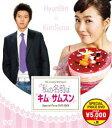 [DVD] 私の名前はキム・サムスン スペシャルプライスDVD-BOX