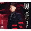 [CD] モングン/黒の漁歌/赤い枯葉