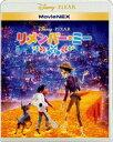 リメンバー・ミー MovieNEX [Blu-ray]