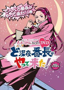 [DVD] ももクロChan 第4弾 ど深夜★番長がやって来た DVD 第19集