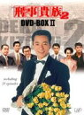 刑事貴族2 DVD-BOXII [DVD]