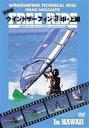 [DVD] ウインドサーフィン 3 中・上級 WSFフリーライド