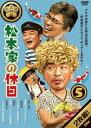 [DVD] 松本家の休日 5